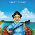 CD/大城志津子/我した島唄 〜大城志津子決定盤〜 (解説歌詞対訳付/紙ジャケット)