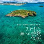 CD/松田弘一、徳原清文、内里美香、村吉茜/失われた海への挽歌 2019 (解説歌詞対訳付)