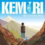 CD/KEMURI/(Ko-Ou-Doku-Mai)