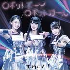 CD/キュピトロン/ロボットボーイ ロボットガール