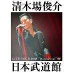 "LIVE TOUR 2008 ""Rock&Soul"" 日本武道館 (DVD) (2008) 清木場俊介 (管理:163866)"