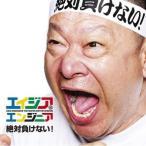 CD/エイジア エンジニア/絶対負けない!