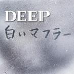 CD/DEEP/白いマフラー (初回生産限定盤)