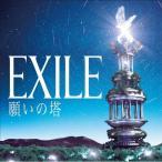 CD/EXILE/願いの塔 (2CD+2DVD) (初回生産限定盤)