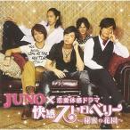 CD/JUNO/believe...〜君を信じて〜 (CD+DVD(BeeTVドラマ「快感ストロベリー〜秘蜜の花園〜」収録))