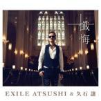 CD/EXILE ATSUSHI&久石譲/懺悔