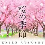 CD/EXILE ATSUSHI/桜の季節