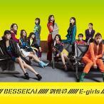 CD/E-girls/別世界 (CD+DVD)
