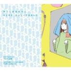 CD/やくしまるえつこ/ヤミヤミ・ロンリープラネット (CD+DVD) (通常盤)