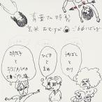 CD/青葉市子と妖精たち/ラヂヲ (紙ジャケット)