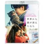 ★BD/邦画/世界から猫が消えたなら(Blu-ray) (通常版)
