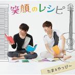 CD/たま&やっぴ〜/笑顔のレシピ