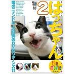 DVD/趣味教養/はっちゃん the movie 2/噂のニャンドル・大好評のDVDリターンズ!!