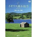 ★DVD/趣味教養/イギリス湖水地方 英国一美しい風景 Lake District
