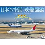 ★DVD/趣味教養/シンフォレストDVD 日本の空港 映像図鑑見る撮る旅するエアポート&エアライン Airports in JAPAN