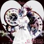 ★CD/Moran/妄想日記 (CD+DVD) (初回限定盤)