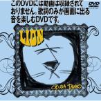 LION DVD SEBL-25
