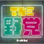 CD/THE 野党/9:10 pm