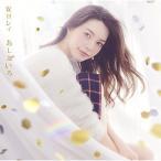 CD/安田レイ/あしたいろ (通常盤)
