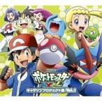 CD/キッズ/TVアニメ「ポケットモンスターXY&Z」キャラソンプロジェクト集 Vol.1 (通常盤)