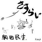 CD/奥田民生/さすらい