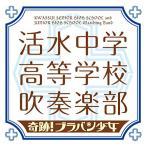 CD/活水中学・高等学校吹奏楽部/奇跡!ブラバン少女
