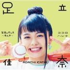 CD/足立佳奈/笑顔の作り方〜キムチ〜/ココロハレテ (通常盤)