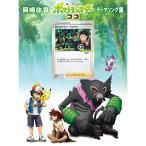 CD/岡崎体育/「劇場版ポケットモンスター ココ」テーマソング集 (CD+DVD) (初回生産限定盤)