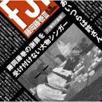 CD/藤岡藤巻/藤岡藤巻III