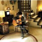 CD/押尾コータロー/Hand to Hand (CD+DVD) (期間生産限定盤)