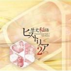 CD/梶浦由記/「歴史秘話 ヒストリア」オリジナル・サウンドトラック 2