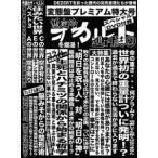 CD/DEZERT/完売音源集-暫定的オカルト週刊誌2- (CD+DVD) (完全限定生産変態盤)