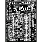Yahoo!サプライズweb【大特価セール】 CD/DEZERT/完売音源集-暫定的オカルト週刊誌2- (CD+DVD) (完全限定生産変態盤)