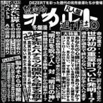 CD/DEZERT/完売音源集-暫定的オカルト週刊誌2- (通常凡人盤)