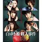 ★BD/邦画/白ゆき姫殺人事件 豪華版(Blu-ray) (本編Blu-ray+特典DVD) (完全初回限定生産版)