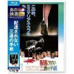 ★BD/邦画/配達されない三通の手紙(Blu-ray)