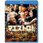 ★BD/邦画/マエストロ!(Blu-ray) (通常版)