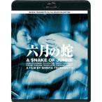 ★BD/邦画/六月の蛇(Blu-ray)