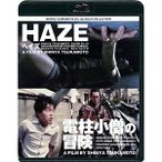 ★BD/邦画/HAZE/電柱小僧の冒険(Blu-ray)