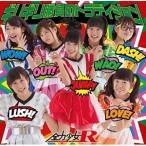CD/全力少女R/ギリギリ勝負のトラディション (Type-B)
