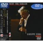 DVD/クラシック/カラヤンの遺産29 ヴェルディ:レクイエム