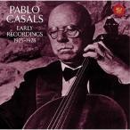 CD/パブロ・カザルス/パブロ・カザルスの芸術 (ライナーノーツ) (期間生産限定盤)