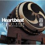 CD/鼓童/Heartbeat Best of KODO 25th Anniversary (ライナーノーツ) (期間生産限定盤)