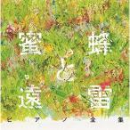 CD/オムニバス/蜜蜂と遠雷 ピアノ全集(完全盤) (解説付)
