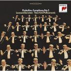 CD/レナード・バーンスタイン/プロコフィエフ:交響曲 第1番「古典」&第5番(66年録音) (ライナーノーツ) (期間生産限定盤)