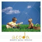 ショッピングSelection CD/オムニバス/acoda acoustic guitar selection (通常盤)