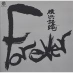 CD/横浜銀蝿/FOREVER 横浜銀蠅