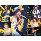 BD/SKE48/みんな、泣くんじゃねえぞ。宮澤佐江卒業コンサートin 日本ガイシホール(Blu-ray)