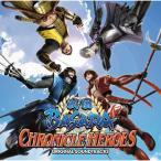 CD/ゲーム・ミュージック/『戦国BASARA クロニクルヒーローズ』オリジナル・サウンドトラック (通常盤)