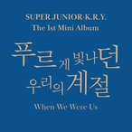 ★CD/SUPER JUNIOR-K.R.Y./When We Were Us: 1st Mini Album (ランダムバージョン) (輸入盤)
